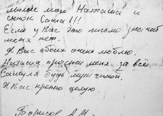 """Письма с подводной лодки """"Курск"""" (2)"""