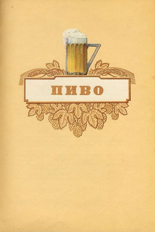 Пиво и безалкогольные напитки из СССР, ностальгия (2)