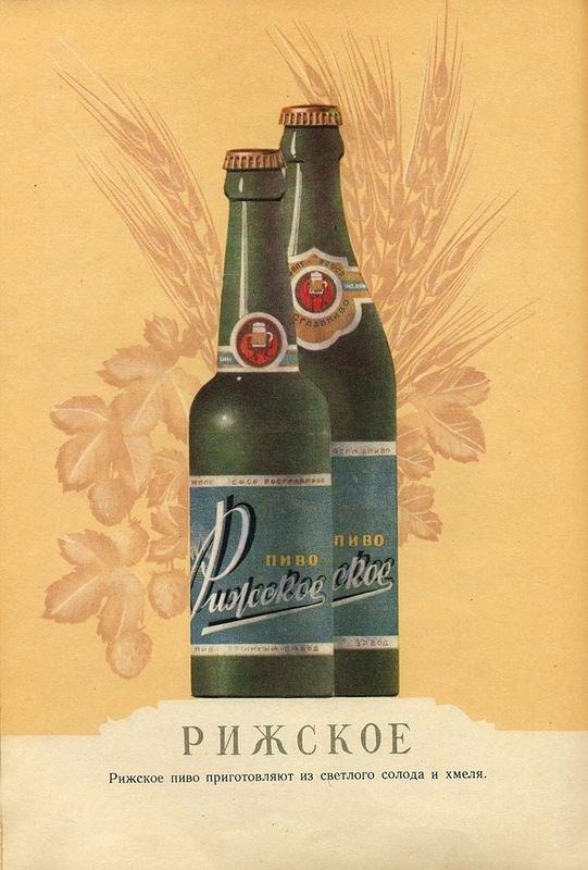 Пиво и безалкогольные напитки из СССР, ностальгия (6)
