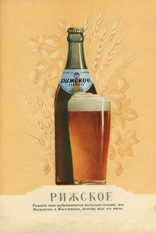 Пиво и безалкогольные напитки из СССР, ностальгия (7)