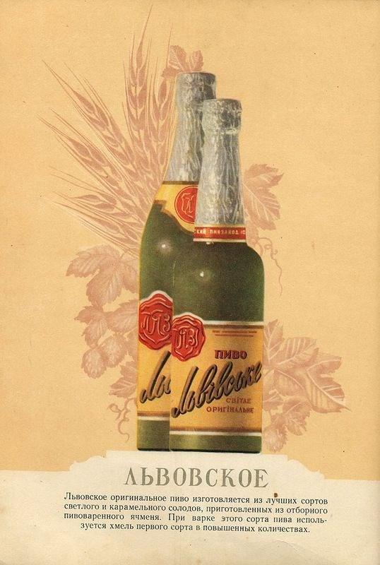 Пиво и безалкогольные напитки из СССР, ностальгия (10)