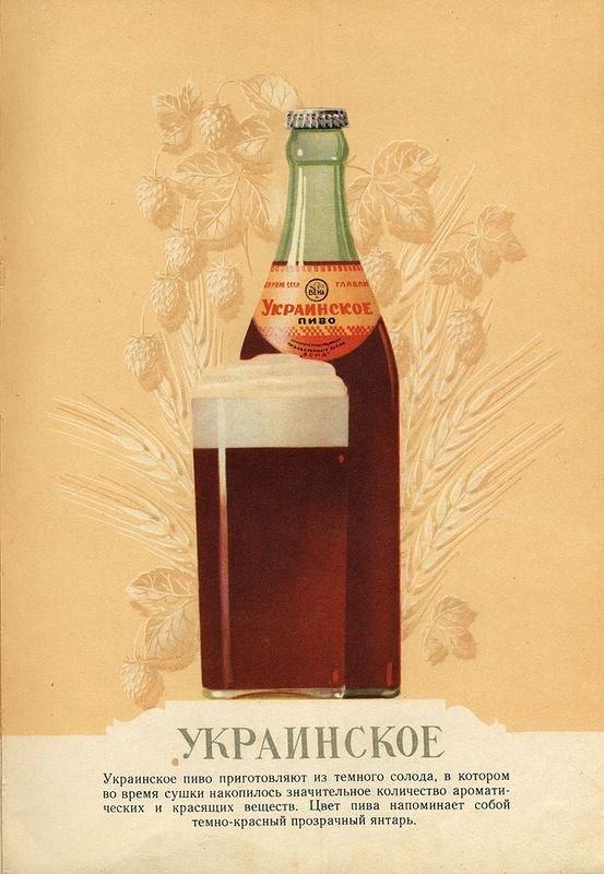 Пиво и безалкогольные напитки из СССР, ностальгия (11)