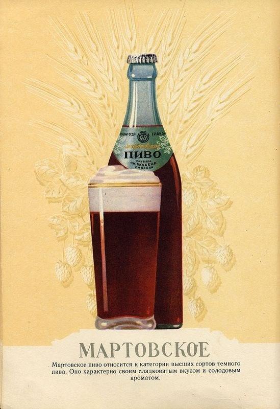 Пиво и безалкогольные напитки из СССР, ностальгия (12)