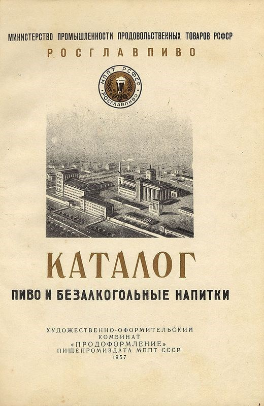 Пиво и безалкогольные напитки из СССР, ностальгия (17)