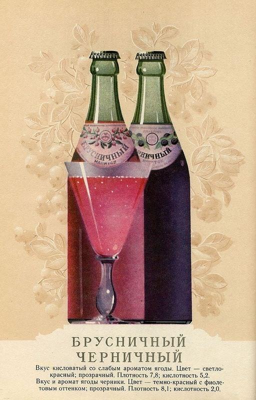 Пиво и безалкогольные напитки из СССР, ностальгия (19)