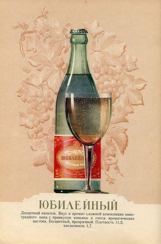 Пиво и безалкогольные напитки из СССР, ностальгия (20)