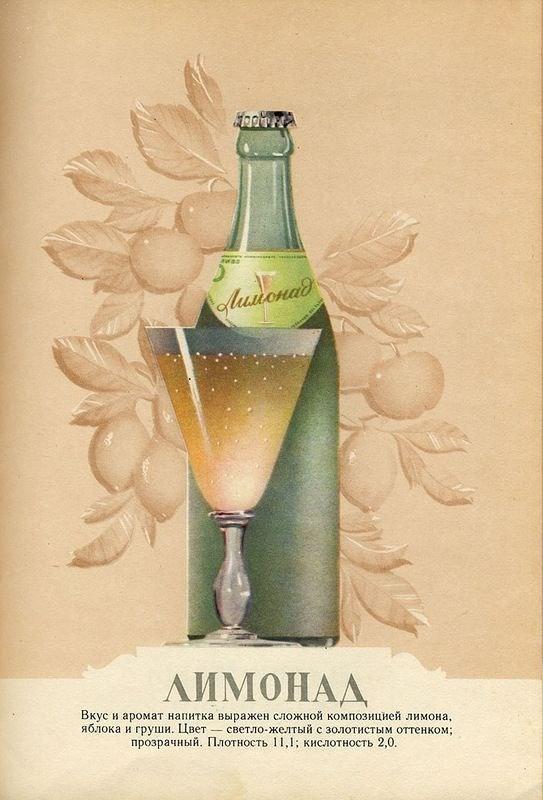 Пиво и безалкогольные напитки из СССР, ностальгия (23)