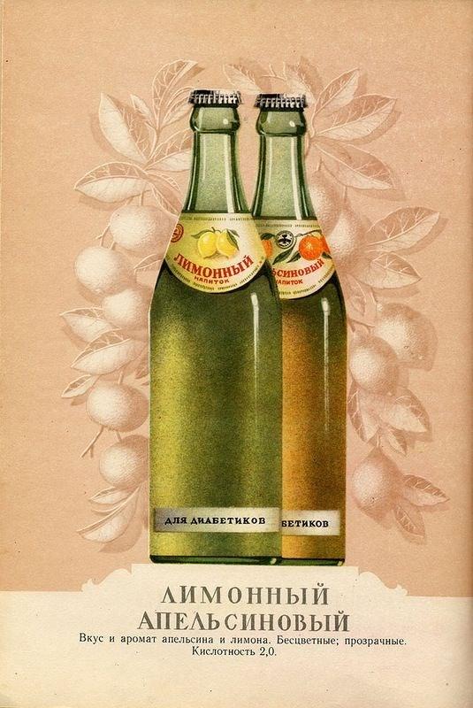 Пиво и безалкогольные напитки из СССР, ностальгия (25)