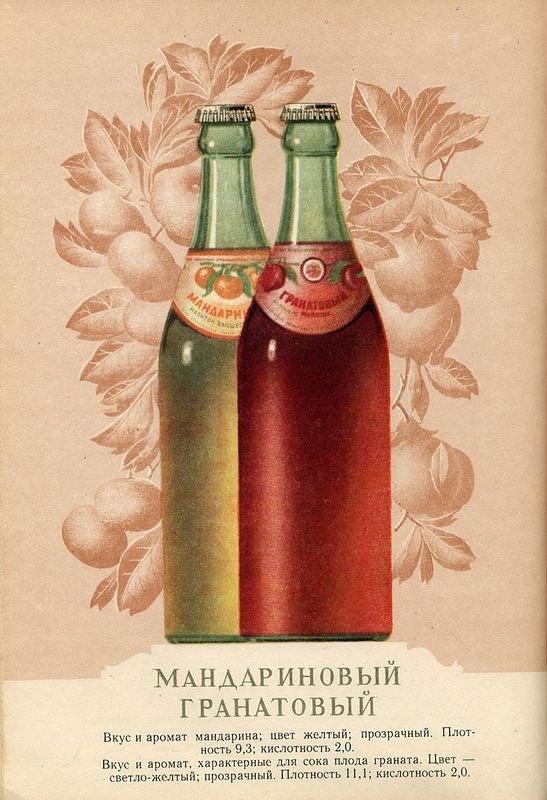 Пиво и безалкогольные напитки из СССР, ностальгия (26)