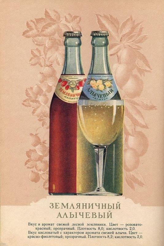 Пиво и безалкогольные напитки из СССР, ностальгия (27)