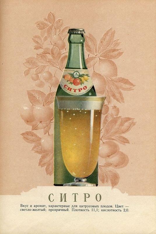 Пиво и безалкогольные напитки из СССР, ностальгия (28)