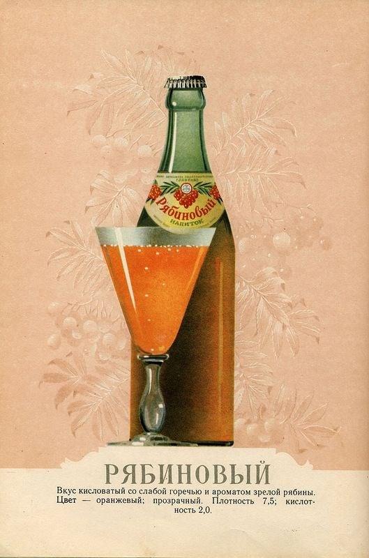 Пиво и безалкогольные напитки из СССР, ностальгия (29)