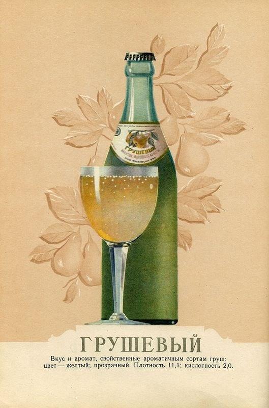Пиво и безалкогольные напитки из СССР, ностальгия (30)