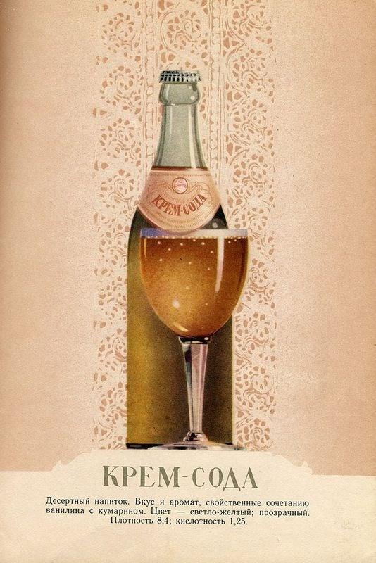 Пиво и безалкогольные напитки из СССР, ностальгия (33)
