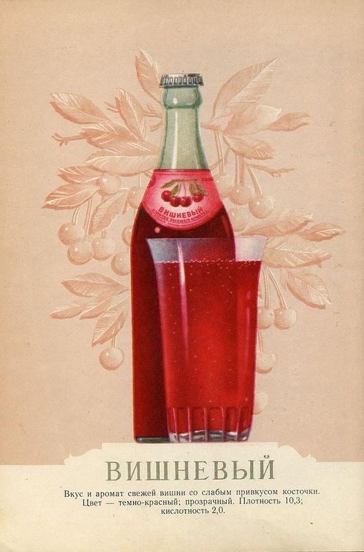 Пиво и безалкогольные напитки из СССР, ностальгия (34)