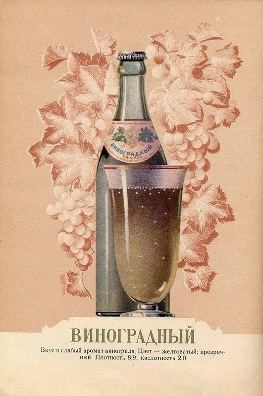 Пиво и безалкогольные напитки из СССР, ностальгия (35)