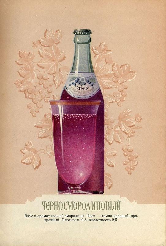 Пиво и безалкогольные напитки из СССР, ностальгия (36)