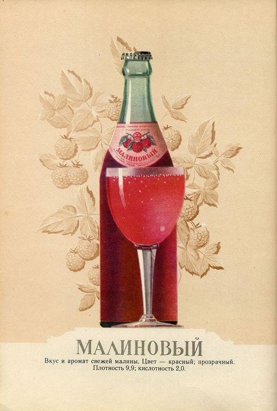 Пиво и безалкогольные напитки из СССР, ностальгия (38)