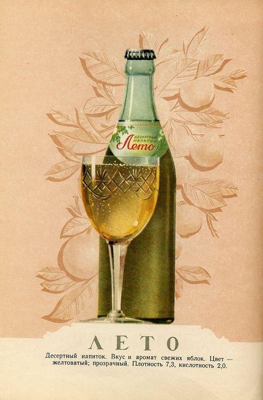 Пиво и безалкогольные напитки из СССР, ностальгия (39)