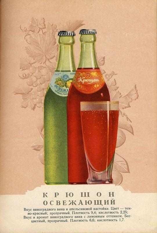 Пиво и безалкогольные напитки из СССР, ностальгия (41)