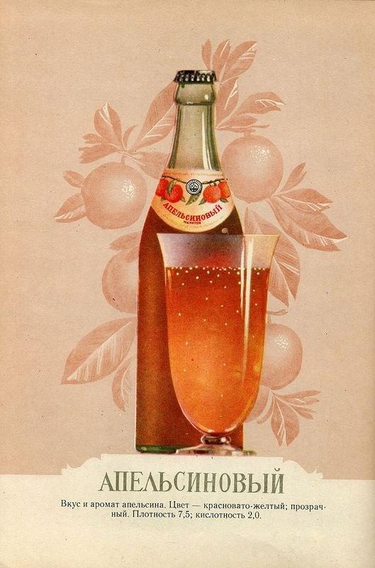 Пиво и безалкогольные напитки из СССР, ностальгия (42)