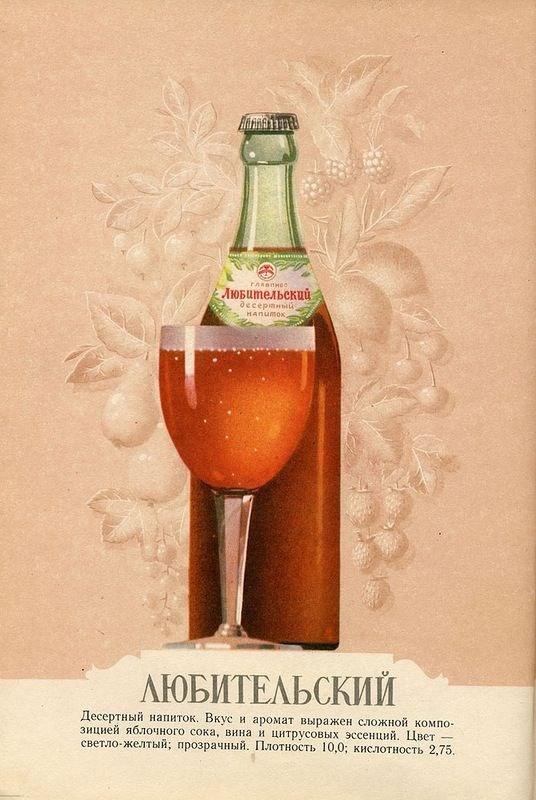 Пиво и безалкогольные напитки из СССР, ностальгия (43)