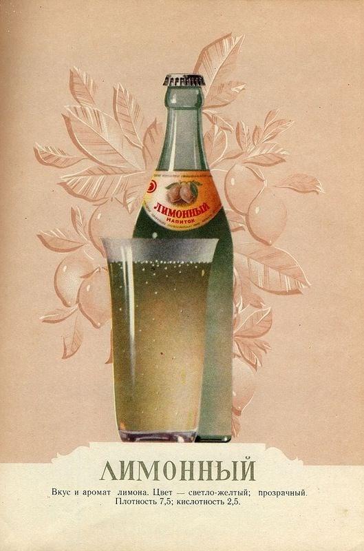 Пиво и безалкогольные напитки из СССР, ностальгия (44)