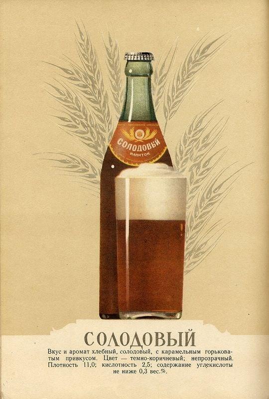 Пиво и безалкогольные напитки из СССР, ностальгия (51)