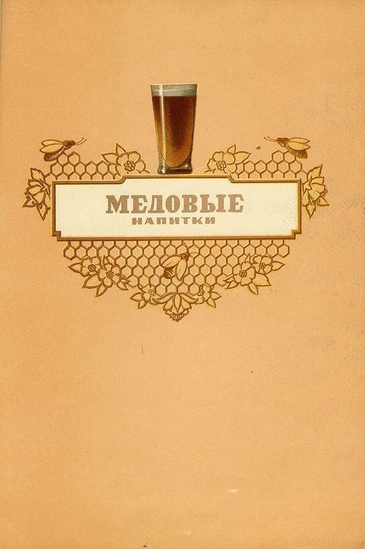 Пиво и безалкогольные напитки из СССР, ностальгия (55)