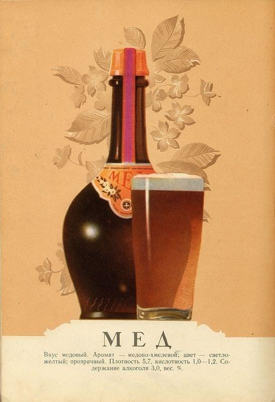 Пиво и безалкогольные напитки из СССР, ностальгия (56)