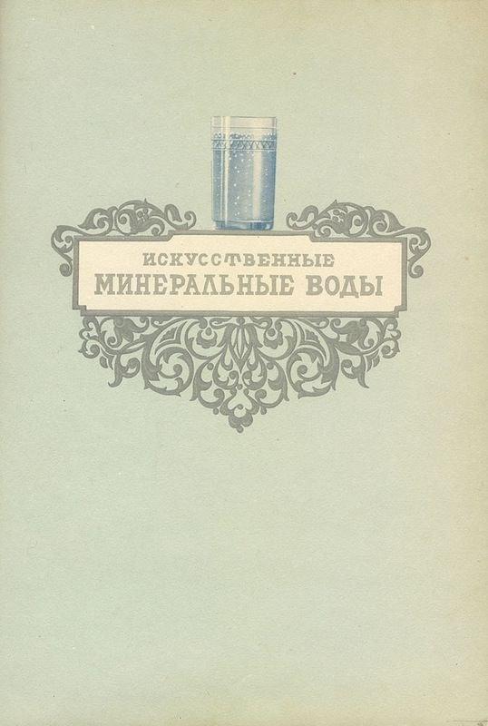 Пиво и безалкогольные напитки из СССР, ностальгия (60)