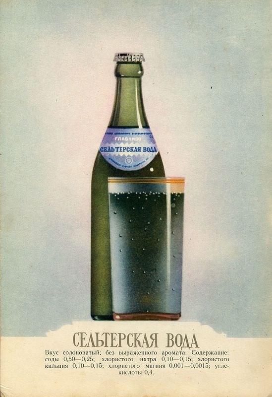 Пиво и безалкогольные напитки из СССР, ностальгия (63)