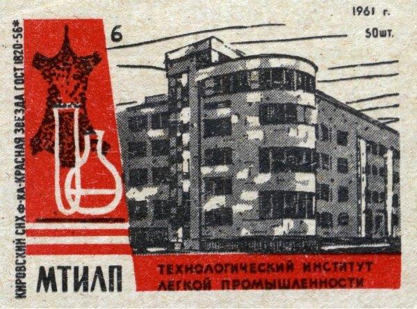 Коллекция этикеток со спичечных коробков в СССР (59)