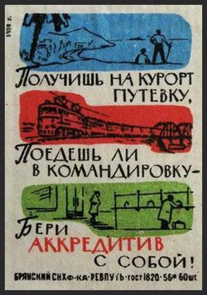 Коллекция этикеток со спичечных коробков в СССР (57)