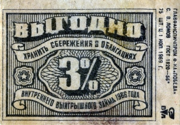 Коллекция этикеток со спичечных коробков в СССР (53)