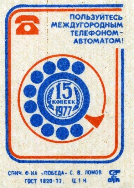 Коллекция этикеток со спичечных коробков в СССР (51)