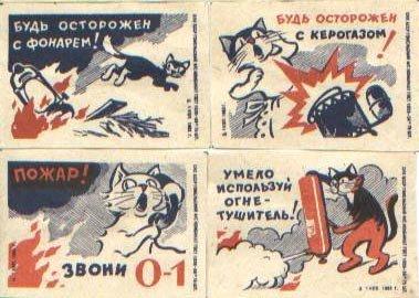 Коллекция этикеток со спичечных коробков в СССР (49)
