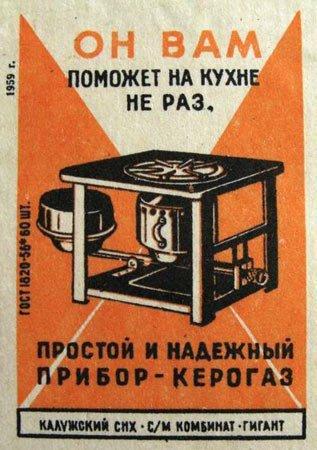 Коллекция этикеток со спичечных коробков в СССР (48)