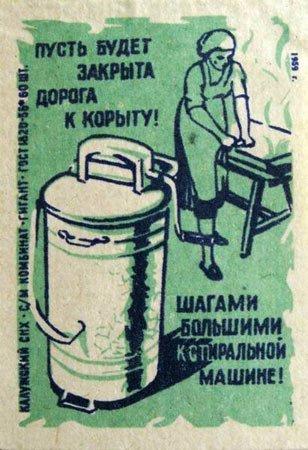 Коллекция этикеток со спичечных коробков в СССР (38)