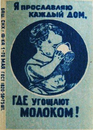Коллекция этикеток со спичечных коробков в СССР (37)