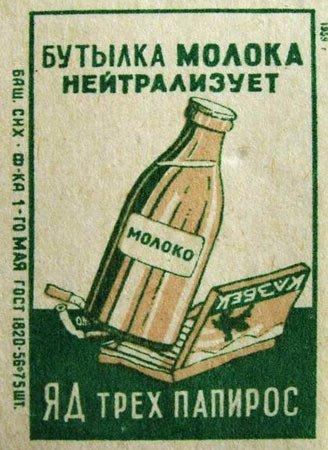 Коллекция этикеток со спичечных коробков в СССР (36)
