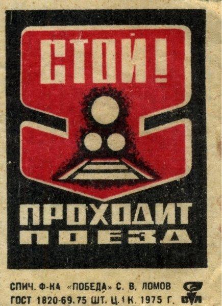 Коллекция этикеток со спичечных коробков в СССР (32)