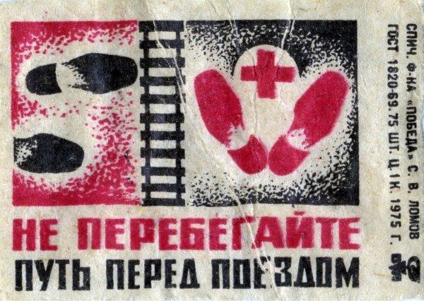 Коллекция этикеток со спичечных коробков в СССР (30)