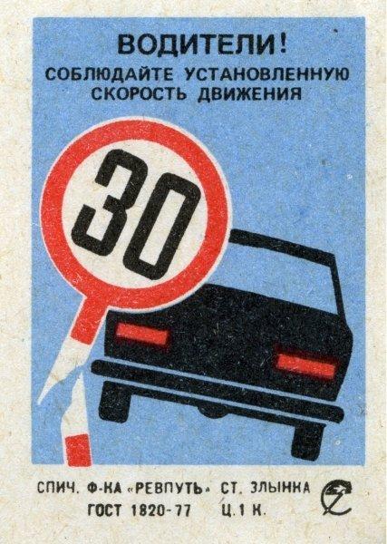 Коллекция этикеток со спичечных коробков в СССР (24)