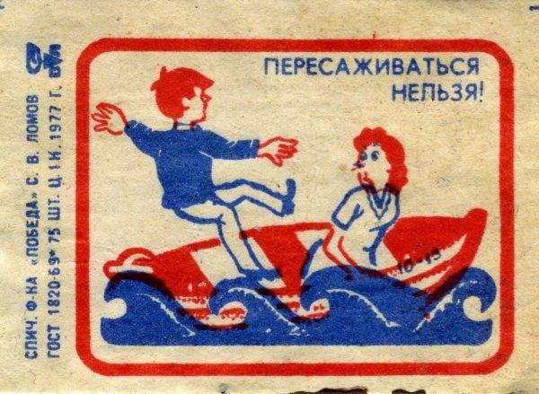Коллекция этикеток со спичечных коробков в СССР (22)