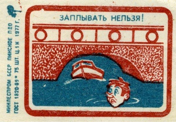 Коллекция этикеток со спичечных коробков в СССР (20)