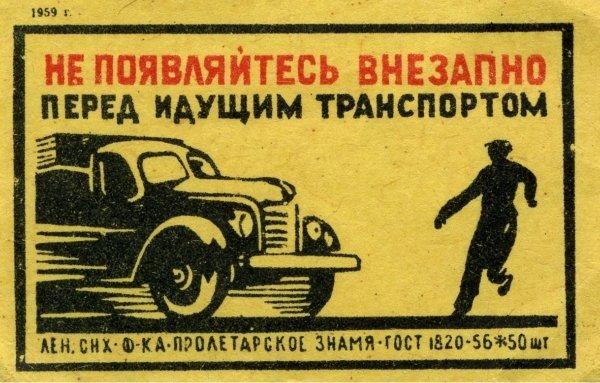 Коллекция этикеток со спичечных коробков в СССР (17)
