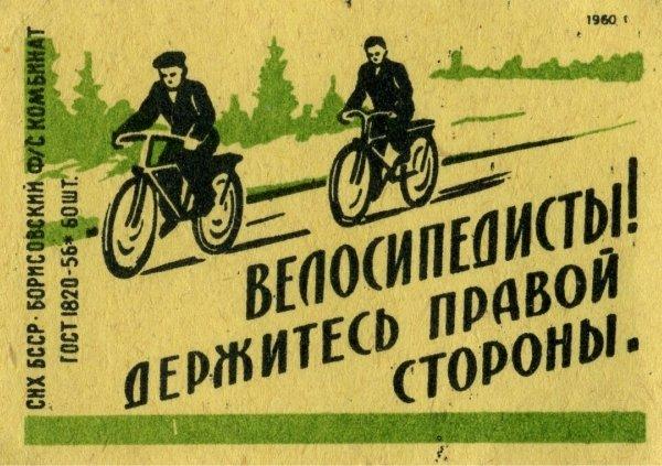 Коллекция этикеток со спичечных коробков в СССР (7)