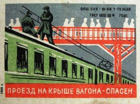 Коллекция этикеток со спичечных коробков в СССР (4)