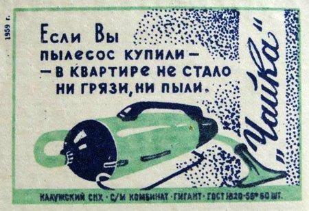 Коллекция этикеток со спичечных коробков в СССР (2)